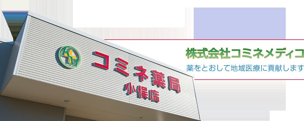 株式会社コミネメディコ 栃木県足利市で開局している調剤薬局です。